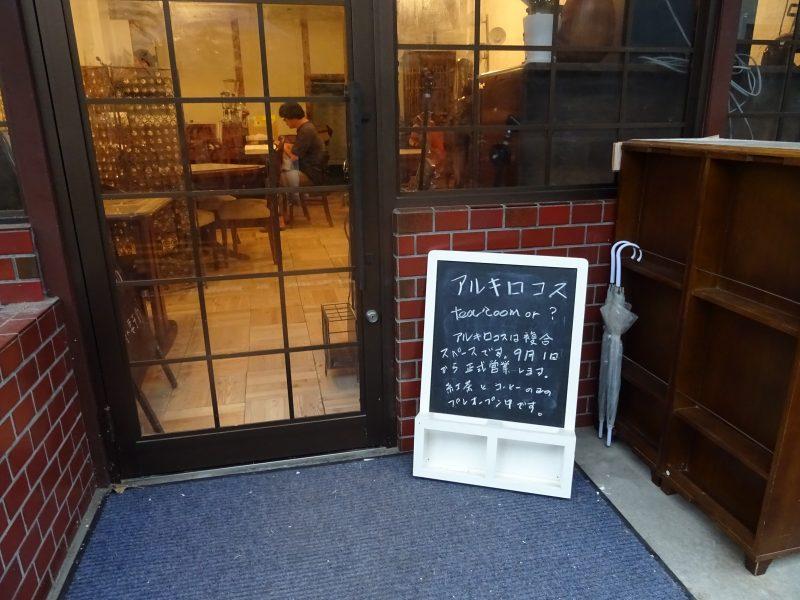 『アルキロコス 千代田町』 プレオープン中 カフェ&イベントスペース_e0187286_19000969.jpg