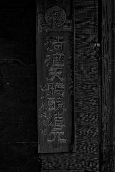 天聽の藏-モノクローム_e0135098_6223123.jpg