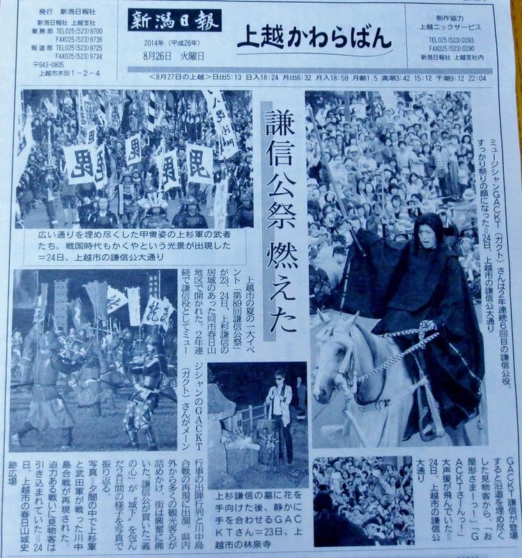 Gackt謙信川中島の戦い(ロングバージョン)_b0163804_9371454.jpg