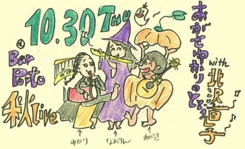 2014年10月のライブスケジュール_e0303005_1564610.jpg