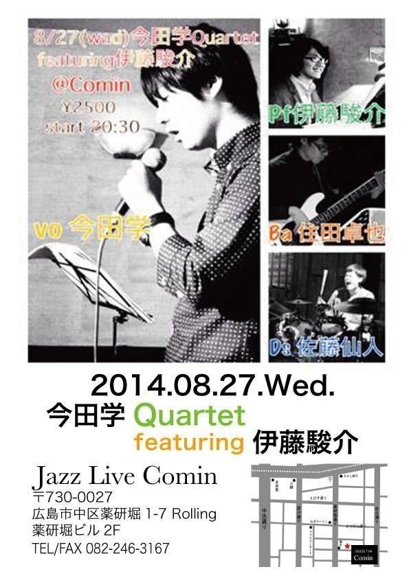 Jazzlive comin 広島 本日水曜日のライブ_b0115606_11575139.jpg