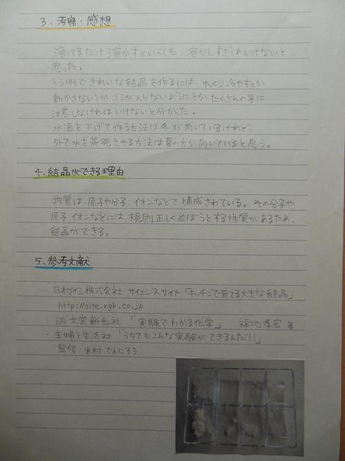 f0208812_13123075.jpg