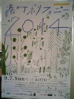 9/7 (日) 港町ポリフォニー2014 @ 神戸 KIITO_b0125413_16372273.jpg
