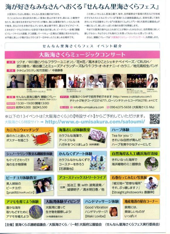 せんなん里海フェスから    by   (ナベサダ)_c0239329_01045724.jpg