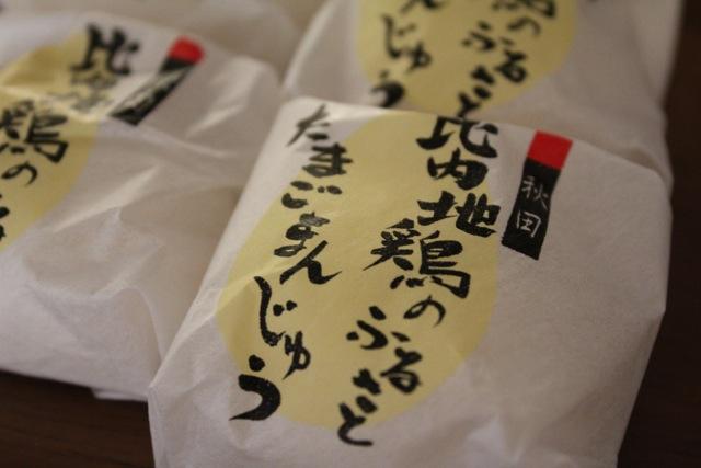 *秋田土産* 〜比内地鶏のふるさと たまごまんじゅう〜_f0348831_19053346.jpg