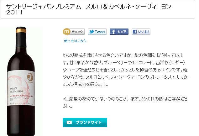 日本ワイン_e0253932_214652.jpg