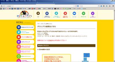 ゆるキャラグランプリ2014、と投票方法_f0182936_0223294.png