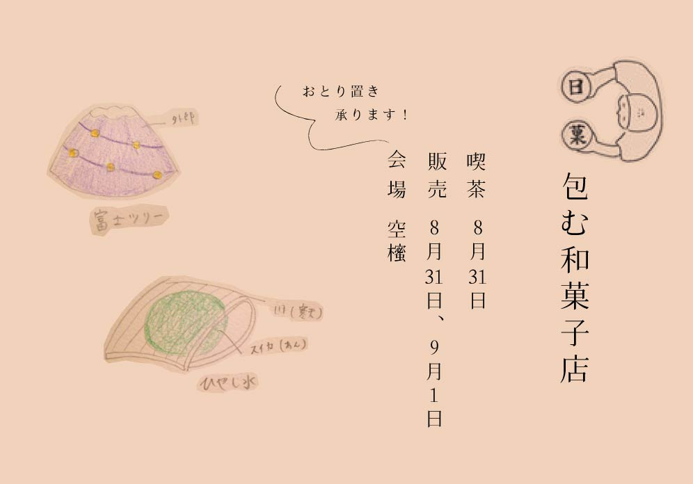 日菓の包む和菓子店_d0210537_11465181.jpg