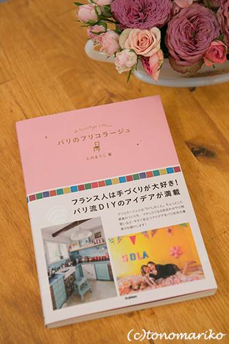 新刊「パリのブリコラージュ」が発売されました_c0024345_1238193.jpg