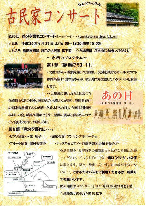 島田古民家コンサート_e0240147_22245668.jpg