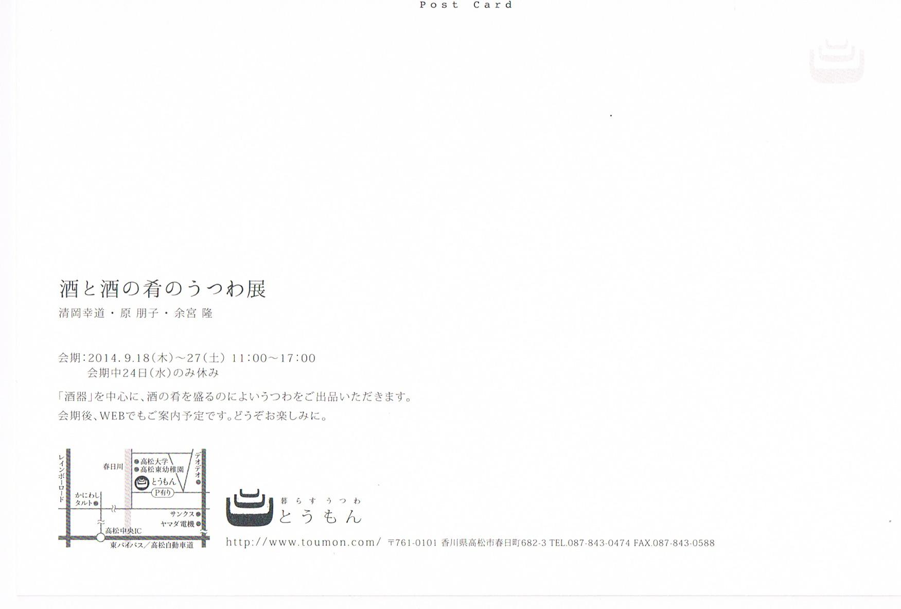 【お知らせ】酒と酒の肴のうつわ展_e0130953_10403053.jpg