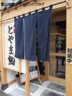 富山駅 電停前に、回転寿司_a0243562_14273890.jpg
