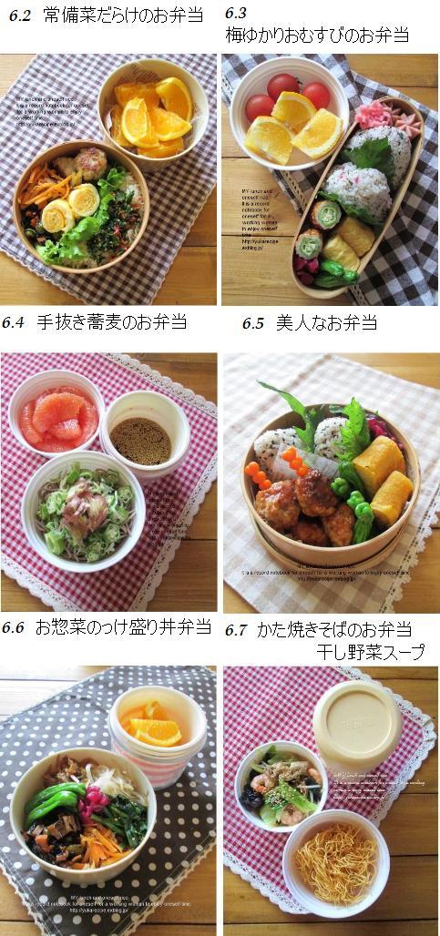 2014年6月 お弁当一覧作りました♪_e0274872_22420499.jpg