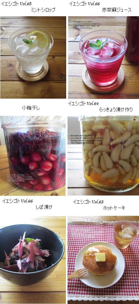 2014年6月 お弁当一覧作りました♪_e0274872_22422192.jpg