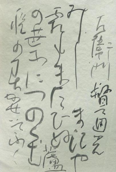 左衞門督通光_c0169176_08363770.jpg