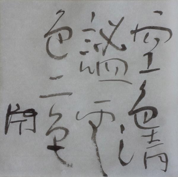 朝歌8月27日_c0169176_08384305.jpg