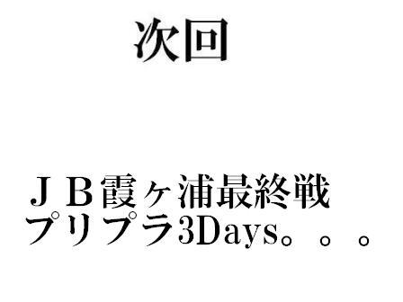 Yasu井上のTake a Breath... vol.55_a0097491_13221025.jpg