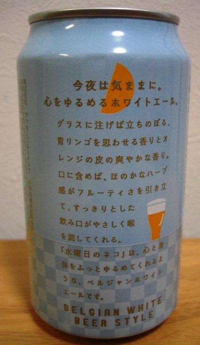 水曜日のネコ~麦酒酔噺その247~まだ水曜日?_b0081121_440942.jpg