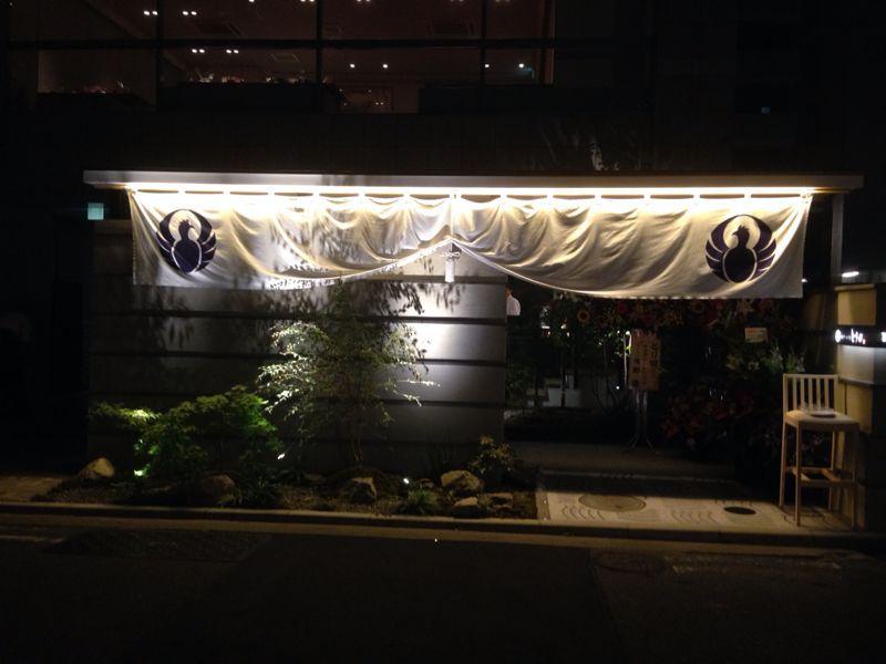 とり田博多本店。_c0175022_10111515.jpg