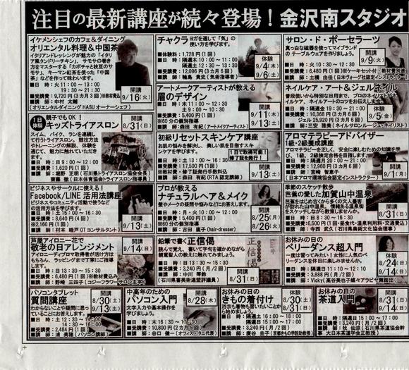 新聞の切り抜きです。_e0202131_2293072.jpg