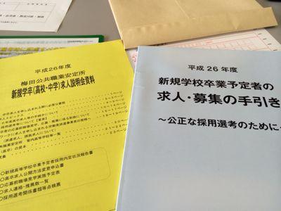 新卒採用説明会_d0085634_18305792.jpg