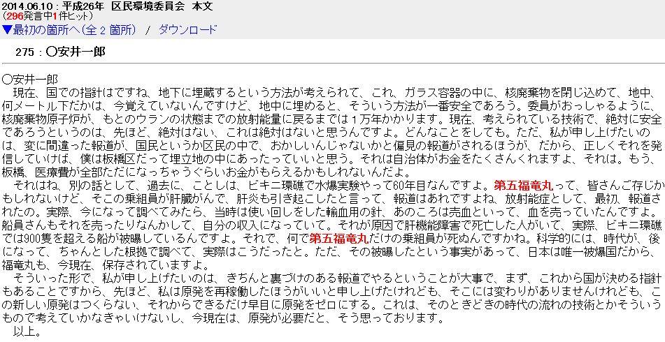 ビキニ水爆実験の被ばく犠牲者を貶める区議会議員の暴言について_d0046141_16271411.jpg