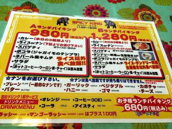 スパイシーキング  津店_e0292546_1935343.jpg