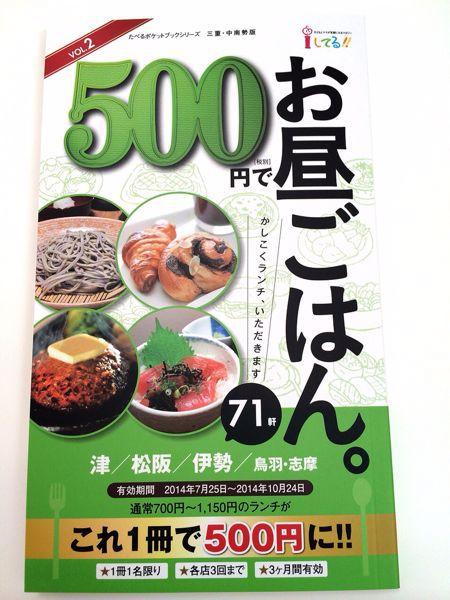 スパイシーキング  津店_e0292546_194074.jpg