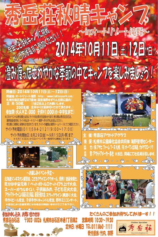 秀岳荘秋晴キャンプ_b0209862_19343747.jpg