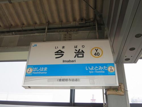 お盆休みにしまなみ海道へ行ってきました_d0174462_9373037.jpg