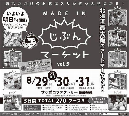 明日から☆MADE IN じぶんマーケット!!_c0227664_2117265.jpg