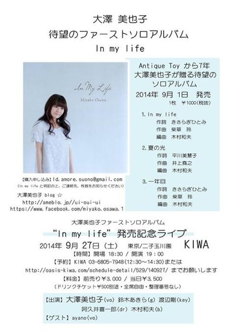 8月残りと9月のライブ!_a0188079_17124774.jpg