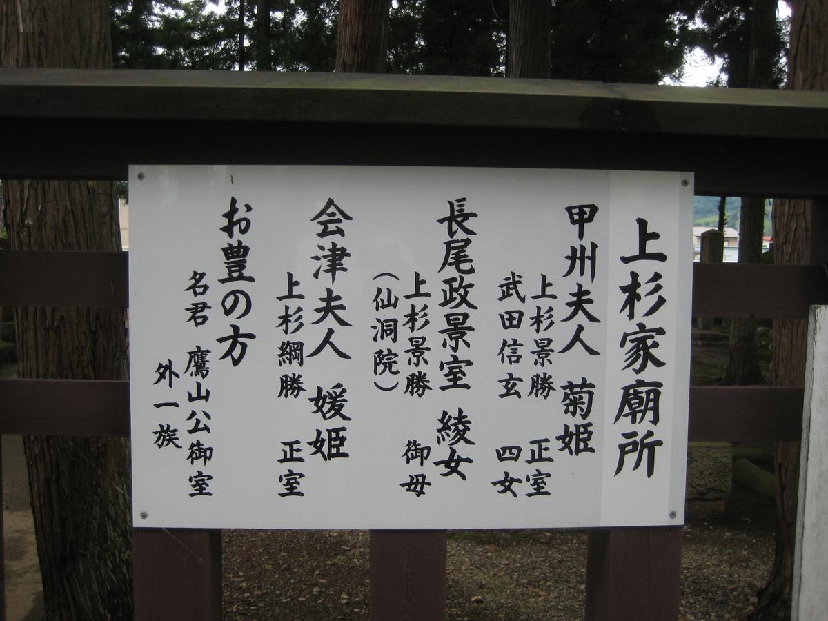 米沢を歩く(5)上杉家ゆかりの地 その2_c0013687_19103360.jpg