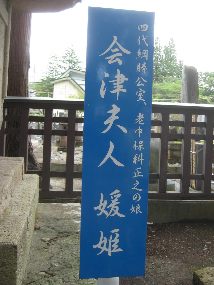 米沢を歩く(5)上杉家ゆかりの地 その2_c0013687_19103730.jpg