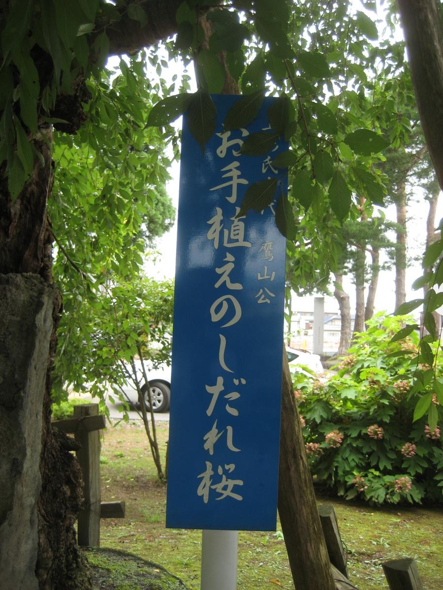 米沢を歩く(5)上杉家ゆかりの地 その2_c0013687_19105031.jpg