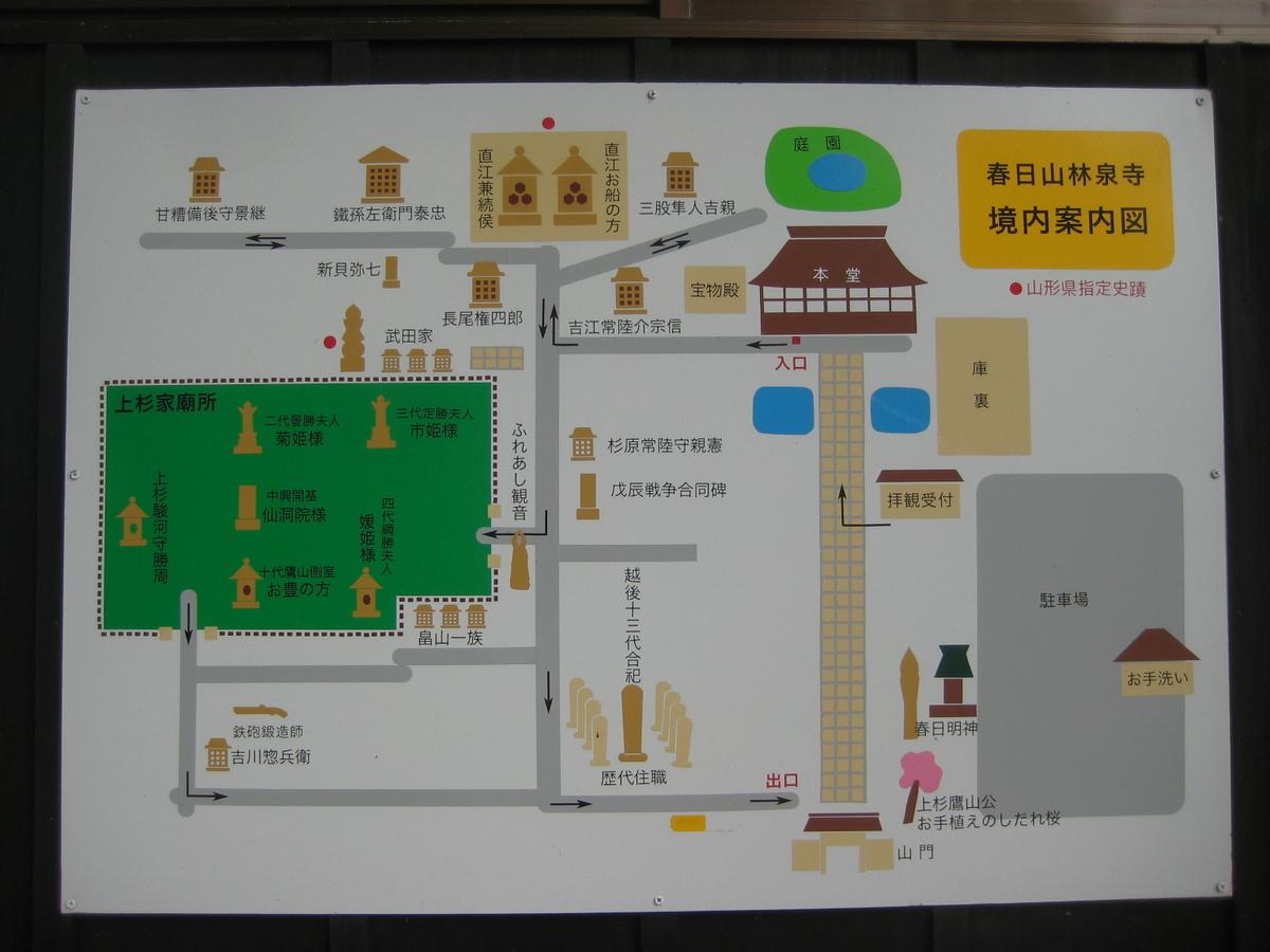 米沢を歩く(5)上杉家ゆかりの地 その2_c0013687_1993930.jpg
