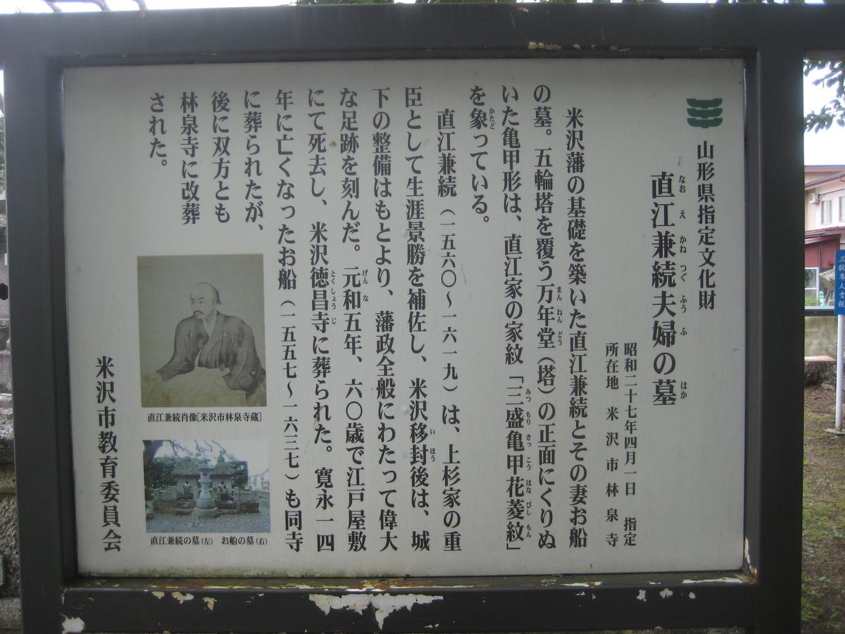 米沢を歩く(5)上杉家ゆかりの地 その2_c0013687_1994855.jpg
