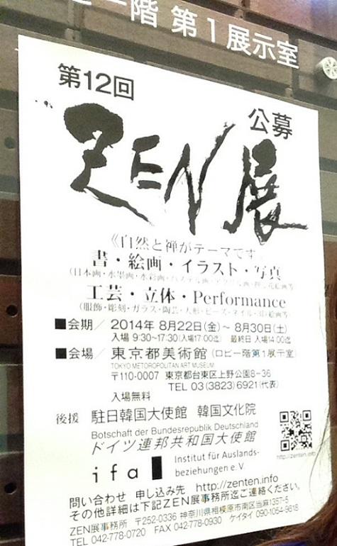 ZEN展 ~東京都美術館~_d0233891_23321728.jpg
