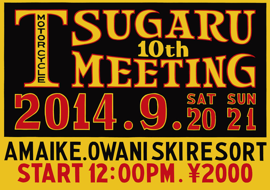 ◆ 津軽ミーティング10th in 大鰐温泉 ◆_c0078202_1350096.jpg