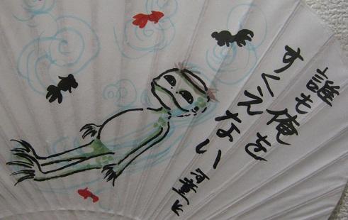 「 残暑お見舞い展 」 たまごの工房企画展 その3_e0134502_17165856.jpg