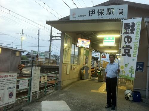 兵庫県高砂市議会議員選挙「緑の党」公認候補「井奥まさき」さんの応援に来ています_d0174710_12174941.jpg