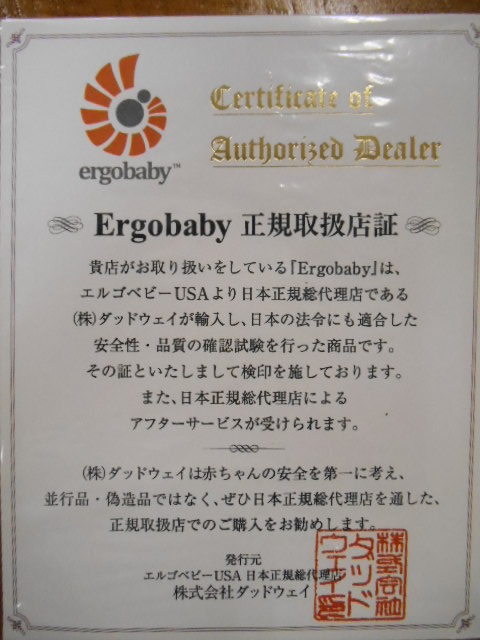 ☆☆ergobaby 360☆☆ 入荷しました!!_e0243413_15582785.jpg