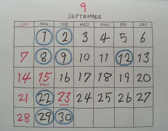 2014・9月の営業_b0206421_1622695.jpg