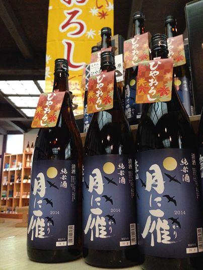 """小玉醸造様 ひやおろし純米酒 """"月に雁"""" _e0197227_16070112.jpg"""