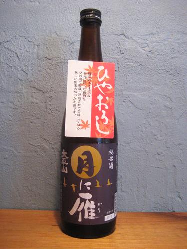 """小玉醸造様 ひやおろし純米酒 """"月に雁"""" _e0197227_16071436.jpg"""