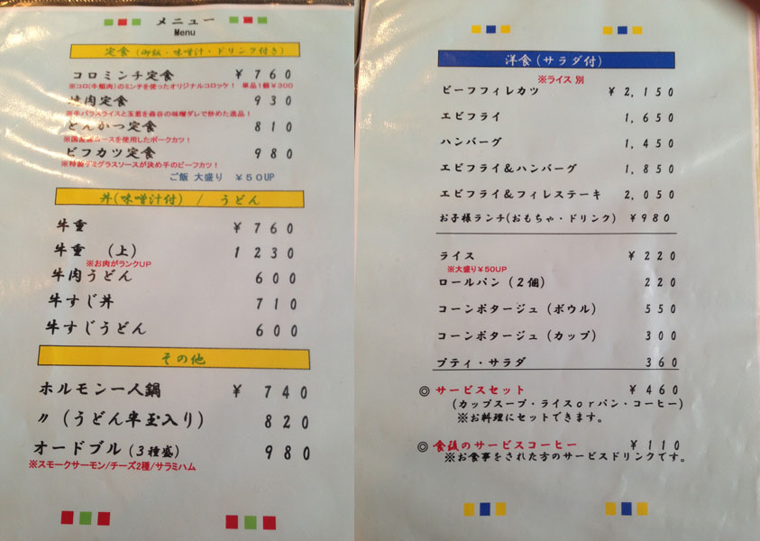 レストハウス グリゥック @ 神戸 西区_e0024756_00465725.jpg