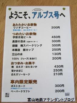 アルプス号 車内販売 2014夏秋_a0243562_12033381.jpg