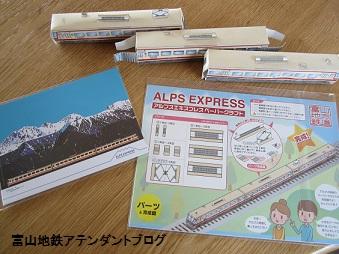 アルプス号 車内販売 2014夏秋_a0243562_12033930.jpg