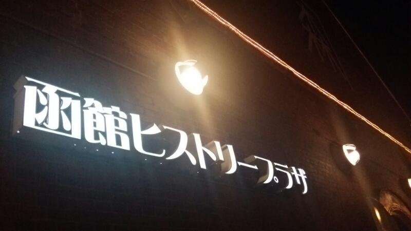 函館ヒストリープラザの布遊舎_b0106766_2315672.jpg