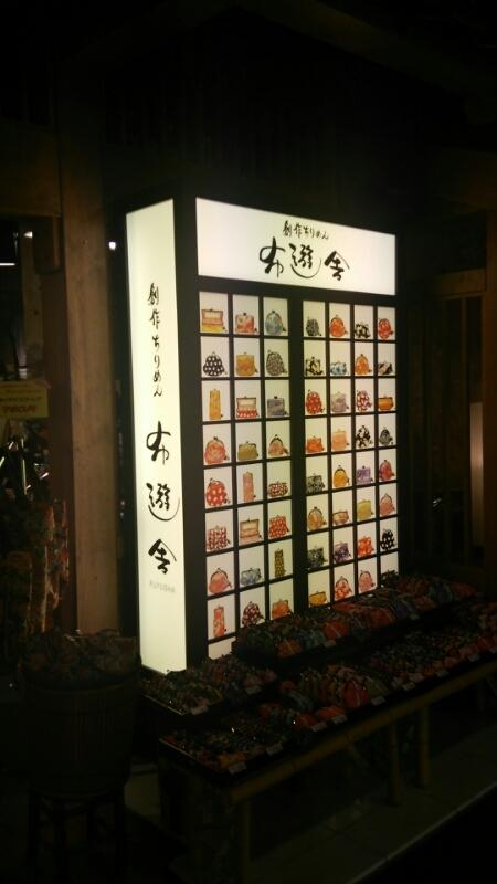 函館ヒストリープラザの布遊舎_b0106766_23224571.jpg